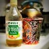【中本14杯目】セブンイレブンの<蒙古タンメン中本>のカップ麺に酢を入れたら感動的な旨さに!
