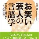 吉村誠ブログ「いとをかし」