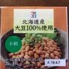 定番納豆3選 食べ比べレビュー