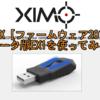 XIM APEX [ファームウェア20180314](ベータ版EX1)を使ってみる