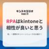 RPAはkintoneと相性が良いと思う - キンスキラジオvol.11(2019/1/22)