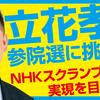 データから「NHKから国民を守る党」が勝った理由を考える