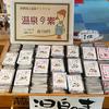 温泉の売店 人気ランキング★