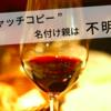 ボジョレーヌーボー2019☆歴代キャッチコピーと解禁日はいつ?