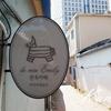 大邱:寿城区で美活!ロマンチックな韓屋カフェラミアエミリーでランチ