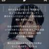 『UBiO』で(iPodでも)歌詞を表示させる方法。