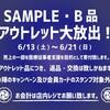 サンプル・B品:アウトレット大放出イベント/Sample/B product: Large outlet release event