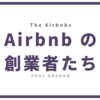 Airbnb の創業者たち (Paul Graham)