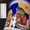 金ちゃんラーメンカップしょうゆ味