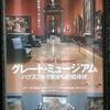 「グレート・ミュージアム ハプスブルク家からの招待状」上映中です