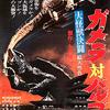 短文レビュー:『大怪獣決闘ガメラ対バルゴン』(1966) 意気込みやよし!ただ、ちょっとだけマジメすぎ?