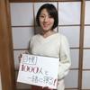 9月29日【吉村南美・1000人TVのおやすみなさい】第56回 番組告知
