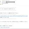 ITに疎い非技術者が標的型メール攻撃訓練サービス『Selphish』を使ってみた