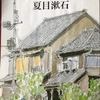 夏目漱石『硝子戸の中』再読(20年振り)