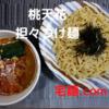 「桃天花」担々つけ麺@宅麺.com【レビュー・感想】【お家麺73杯目】