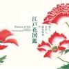 彩色植物図鑑であり江戸を彩る花々を解説した江戸花図鑑
