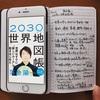 「2030年の世界地図帳」の読書ノート