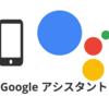 Googleアシスタントを無効化、オフする方法【android、スマホ、iPhone、完全に無効化、音声】