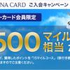 【2018年10月最新】ANA VISAワイドゴールドカードで最大22,000マイルもらえる入会キャンペーン中!