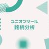 ユニオンツール【6278】銘柄分析