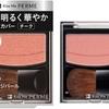キスミー フェルム 新色「ブライトニングチーク」9月23日発売 高品質ブラシ付