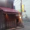 珍しい部位のモツが食べれる、ススキノの隠れ家的居酒屋 「ごんべゑ」