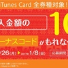 セイコーマートでiTunesカード10%増量キャンペーン開催中 (2017年1月8日まで)
