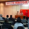 11日、県委員会と地区委員会合同の赤旗開き。岩渕友参院議員が国会報告かねた挨拶