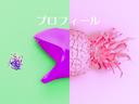 プロフィール (今さらかよ!