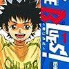 【ネタバレあり】週刊少年サンデーの「BE BLUES〜青になれ〜408話」がやっぱり面白い件!