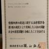システムアーキテクト【SA】試験合格への道
