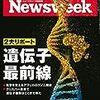 Newsweek (ニューズウィーク日本版) 2019年01月22日号 遺伝子最前線