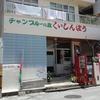 チャンプルーの店「くいしんぼう」の「ちゃんぷる弁当?」 350円 (随時更新) #LocalGuides