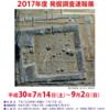 発掘調査の成果を紹介【奈良県立橿原考古学研究所附属博物館 速報展「大和を掘る36」】