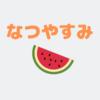俺の夏休みの内容!!
