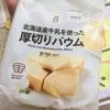 あると重宝!定番の「北海道産牛乳を使った厚切りバウム」@セブンイレブン