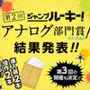 「第2回ジャンプルーキー! アナログ部門賞」結果発表&第3回応募受付開始!!