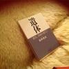石井光太著『遺体 : 震災、津波の果てに』を読んで