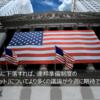 FX週間レポート (10月第5週)|グローバル成長と米国収益がピークに達しているという懸念が高まっている