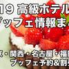2019 絶対食べたい苺フェア!ホテルストロベリーブッフェ割引予約情報まとめ