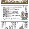 【統合失調症漫画絵日記4話】ココアとミルクの統合失調症カフェ(3)