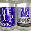 『ちょいと、そこ行く酒飲みさん4』 日本酒実験開始