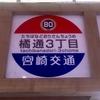 【バス編】これで迷わない!!「宮崎ブーゲンビリア空港」から「アリストンホテル宮崎」までの道案内