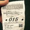 11/14 toho川越
