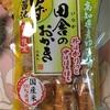 亀田製菓:田舎のおかきゆず醤油
