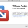 最新のMACとWindows 10環境では、Vmware Fusion 11にアップグレードしたほうが良い?