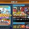 【Fujitter155】ドラクエモンスターパレードが3000ジェム配布!800万DL突破おめでとう!