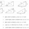 直角三角形の合同条件!証明のときに直角三角形が出てきたらこれ!