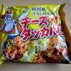 【paldo】汁なしチーズタッカルビを食べるよ【韓国の炒め麺】