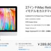Apple Storeで買うのか?ヤマダ電機でBTO購入するのか? 実際にiMac買ってみた。